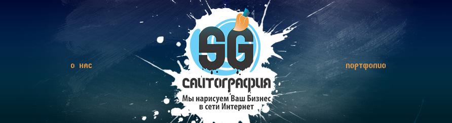 создание сайта хабаровск